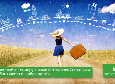moneypolo_travel_ru