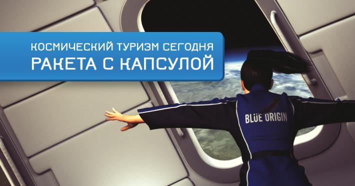 Facebook_post_template_blue_origin