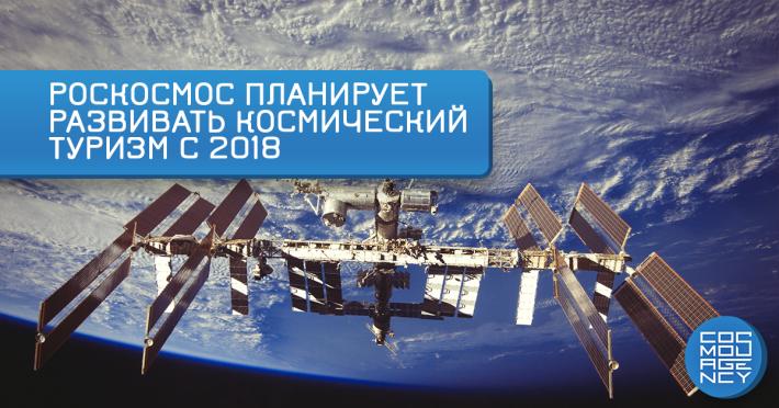 Facebook_post_template_develop_space_tourism