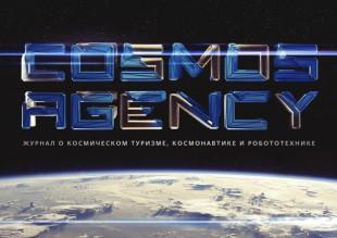 cosmos_cover