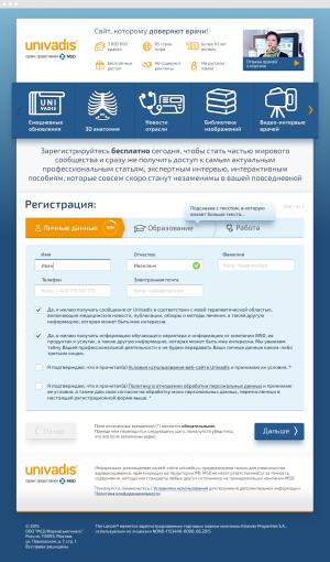 browser_univadis-05_01_