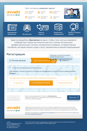 browser_univadis-05_02_