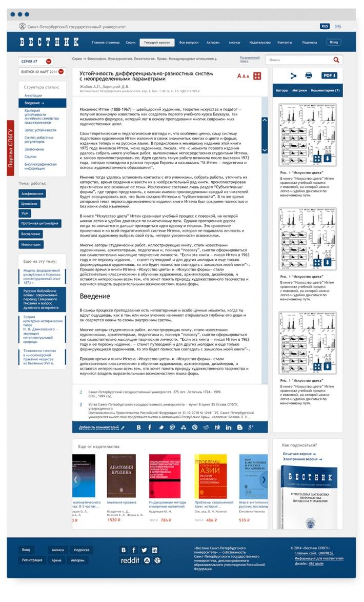 vestnik_browser_08