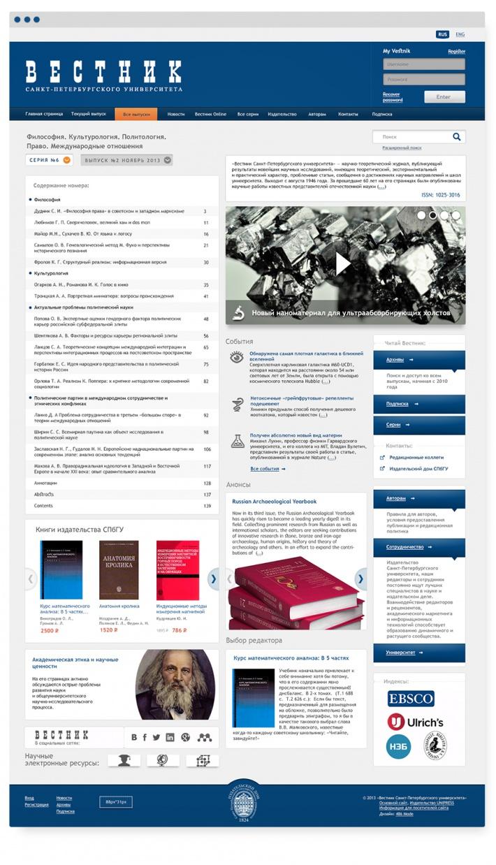 vestnik_browser_24